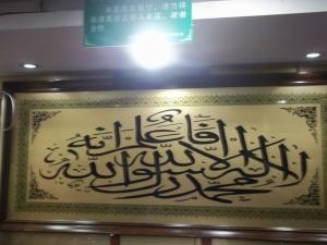 Kalimat Tauhid di dekat Ruang Makan tempat Welcome Banquet