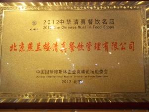 Sertifikat Restoran Muslim (Beijing)