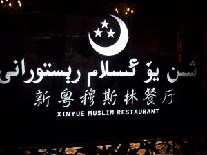 Di depan ruang makan Hotel Bostan Guang Zhou