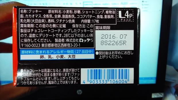 IMG_20151014_14204